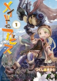 Cover der TV-Serie Made in Abyss
