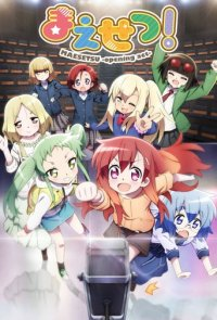 Poster, Maesetsu! Opening Act Serien Cover