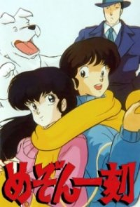 Cover Maison Ikkoku, TV-Serie, Poster