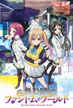 Cover Musaigen no Phantom World, Poster Musaigen no Phantom World