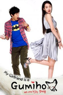 Cover My Girlfriend is a Gumiho, Poster
