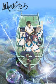 Cover Nagi no Asukara, Poster, HD