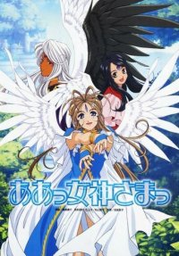 Poster, Oh! My Goddess Serien Cover