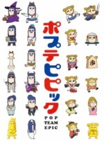 Cover Pop Team Epic, Poster Pop Team Epic