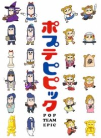 Cover der TV-Serie Pop Team Epic