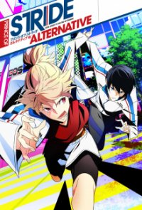 Poster, Prince of Stride: Alternative Serien Cover