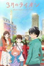 Cover Sangatsu no Lion, Poster Sangatsu no Lion