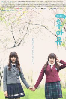 School 2015: Who are you, Cover, HD, Stream, alle Folgen