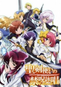 Cover Seiken Tsukai no World Break, Seiken Tsukai no World Break