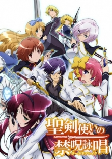 Seiken Tsukai no World Break, Cover, HD, Stream, alle Folgen