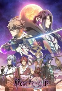Cover der TV-Serie Sengoku Night Blood