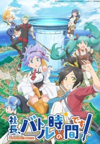 Cover Shachou, Battle no Jikan desu!, Poster