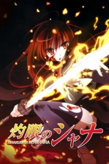 Cover Shakugan no Shana, Shakugan no Shana