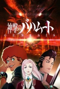 Cover Shingeki no Bahamut, Poster, HD