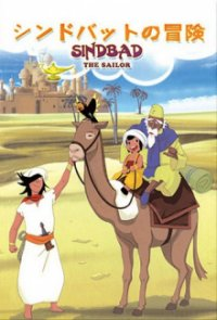 Poster, Sindbad Serien Cover