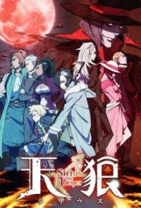 Poster, Sirius the Jaeger Serien Cover