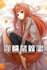 Cover Spice and Wolf, Poster Spice and Wolf