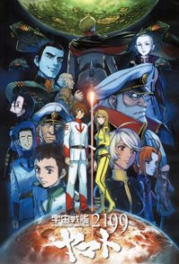 Cover Star Blazers 2199: Space Battleship Yamato, Poster