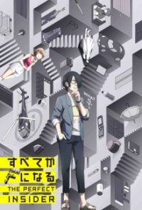 Cover Subete ga F ni Naru: The Perfect Insider, Poster, HD