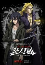 Cover Sword Gai: The Animation, Poster Sword Gai: The Animation