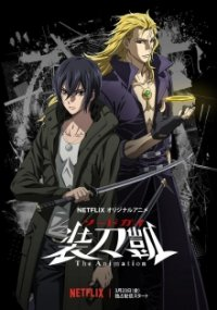 Cover Sword Gai: The Animation, Sword Gai: The Animation