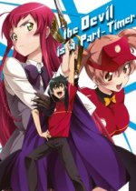Cover The Devil is a Part-Timer!, Poster The Devil is a Part-Timer!