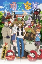 Cover The Eccentric Family, Poster The Eccentric Family