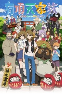 Poster, The Eccentric Family Serien Cover