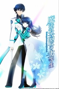 Cover The Irregular at Magic High School, The Irregular at Magic High School