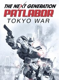 Poster, The Next Generation: Patlabor Serien Cover
