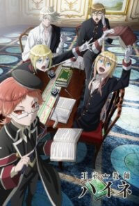 Cover The Royal Tutor, The Royal Tutor