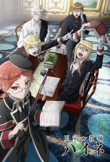 The Royal Tutor, Cover, HD, Stream, alle Folgen