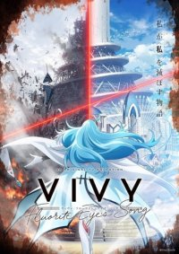 Poster, Vivy: Fluorite Eye's Song Serien Cover