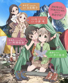 Cover Yama no Susume, Yama no Susume